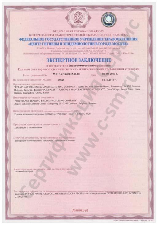 Сертификация выводы сертификация продукции республике беларусь