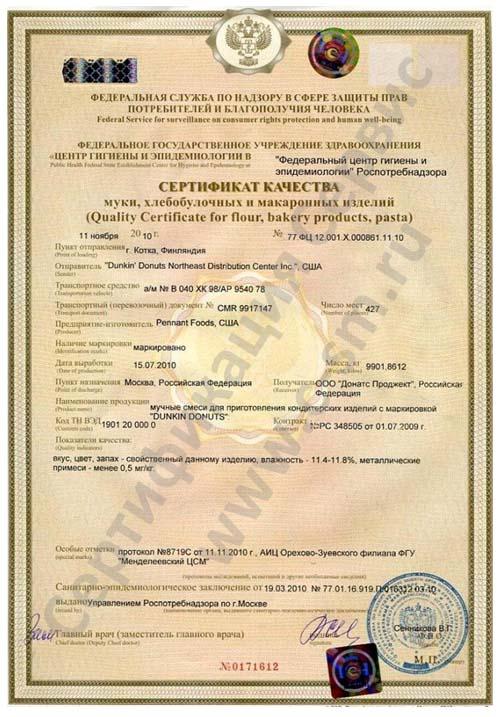Сертификация на хлебобулочные изделия сертификация йогурта реферат