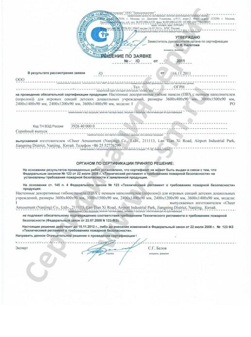 Нужна ли сертификация на продукцию из базальтовых технологий конференция «стандартизация, сертификация, обеспечение эффективности, качества и безопасн