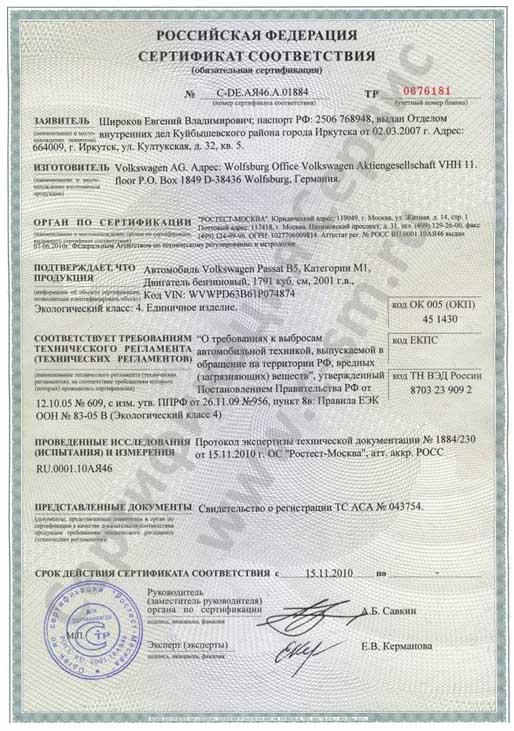 Казахстанские фирмы выдающие подтверждение соответствия сертификация технических средств квотирование лицензирование сертификация