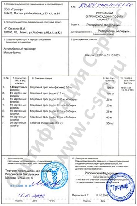 Сертификат Происхождения Товара По Общей Форме Образец