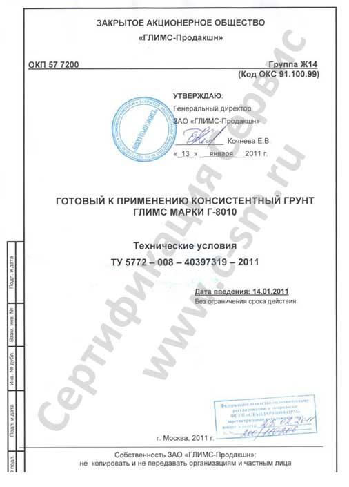 СтройИнвест - производство и продажа металлоконструкций